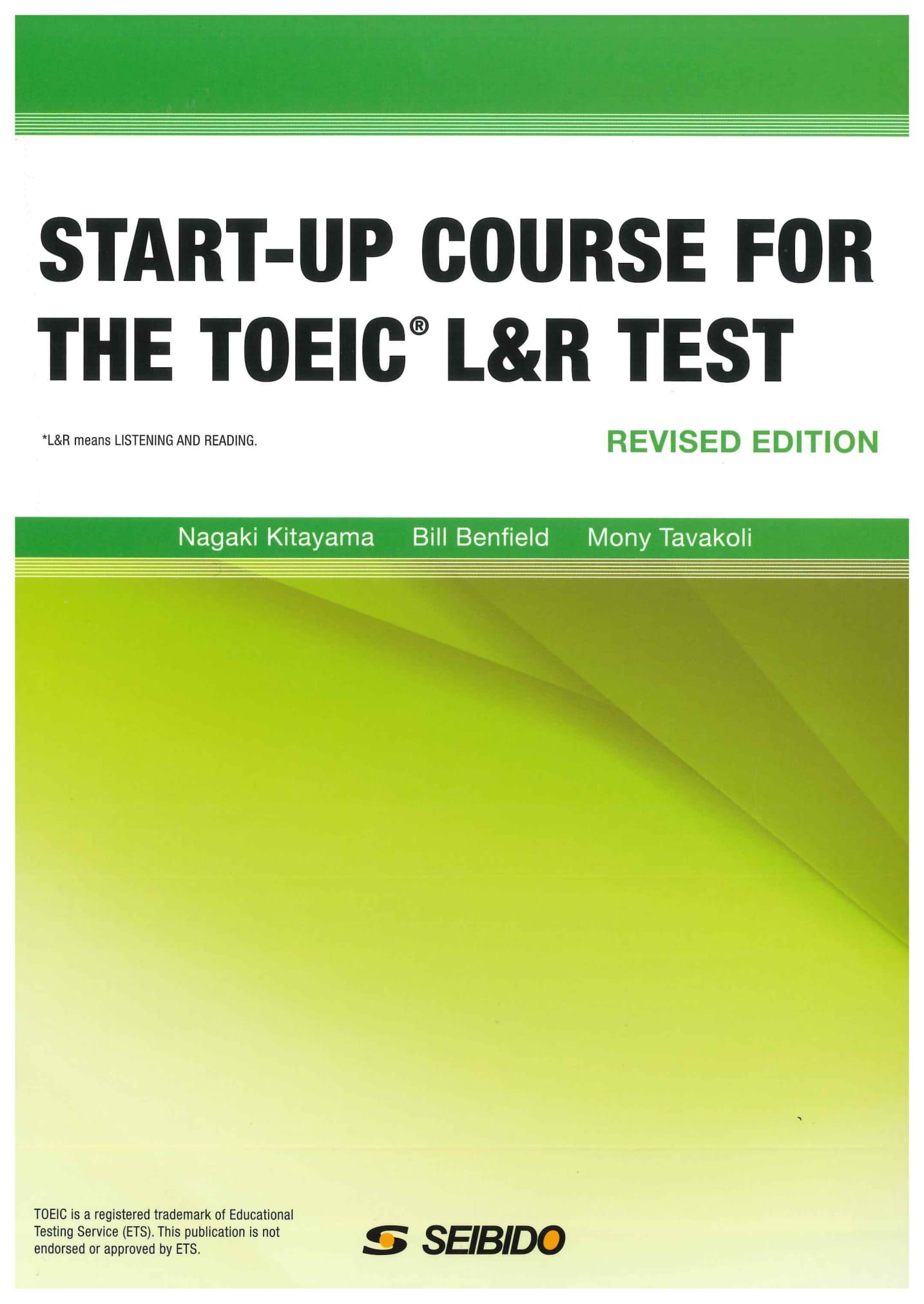 TOEIC®L&R TEST へのファーストステップ