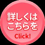 Clickボタン