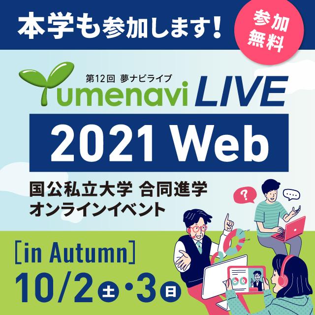 夢ナビライブ2021Web