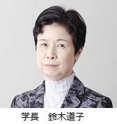 鈴木学長写真
