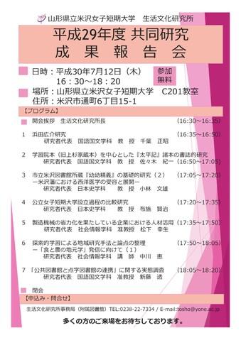 平成29年度共同研究報告会